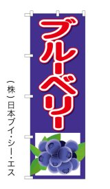 ブルーベリー のぼり旗