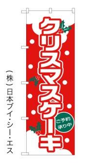 クリスマスケーキ のぼり旗