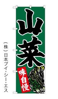 山菜 のぼり旗