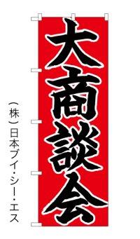 大商談会 のぼり旗