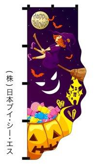 Happy Halloween 変形カットのぼり旗