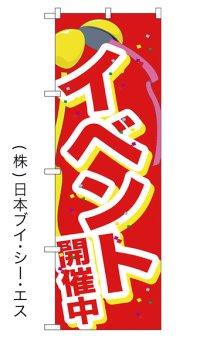 イベント開催中 のぼり旗