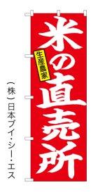 米の直売所 のぼり旗