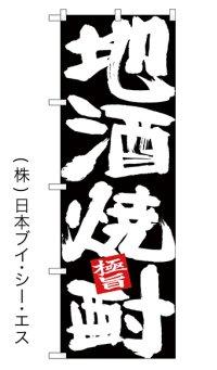 地酒焼酎 のぼり旗