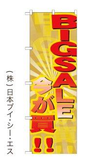 BIG SALE 今が買!! のぼり旗