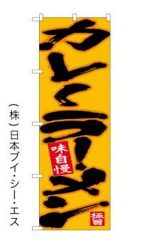 カレーラーメン のぼり旗
