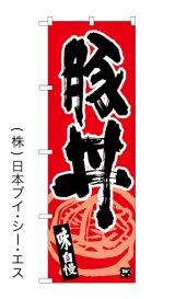 豚丼 のぼり旗