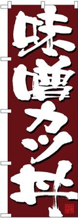 味噌カツ丼 のぼり旗