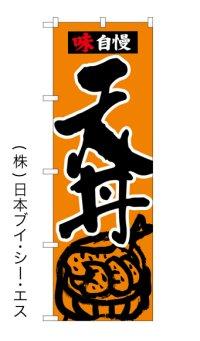 天丼 のぼり旗