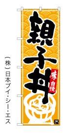 親子丼 のぼり旗