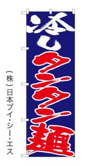 冷しタンタン麺 のぼり旗