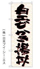 白エビかき揚丼 のぼり旗