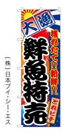 鮮魚特売 のぼり旗