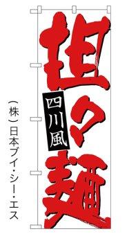坦々麺 のぼり旗