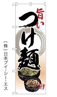 旨いつけ麺 のぼり旗