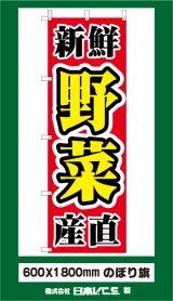 新鮮産直野菜 オススメのぼり旗