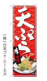 天ぷら のぼり旗