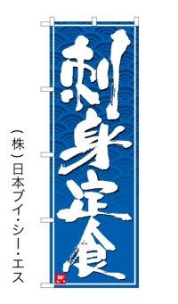 刺身定食 のぼり旗