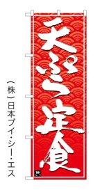 天ぷら定食 のぼり旗