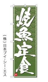 焼魚定食 のぼり旗