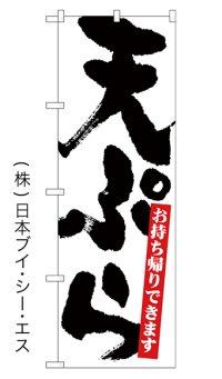 天ぷらお持ち帰りできます のぼり旗