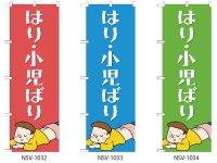 【はり・小児ばり】のぼり旗