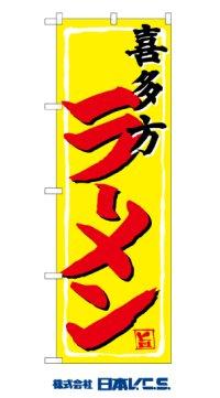 喜多方ラーメン のぼり旗