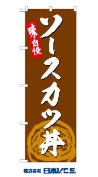 ソースカツ丼 のぼり旗