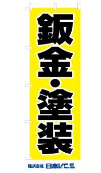 【鈑金・塗装】オススメのぼり旗