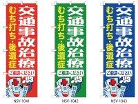交通事故治療 のぼり旗