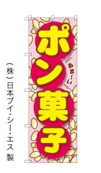 ポン菓子 のぼり旗