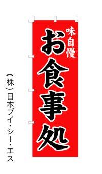 【お食事処】オススメのぼり旗