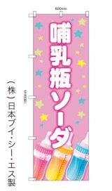 哺乳瓶ソーダ のぼり旗