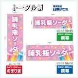 哺乳瓶ソーダ  のぼり旗or横幕