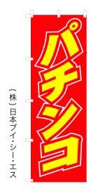 【パチンコ】のぼり旗