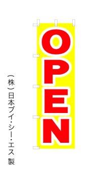 のぼり旗  OPEN 450X1500mm