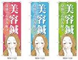 美容鍼 のぼり旗