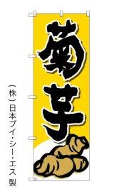 菊芋 のぼり旗(きくいも)