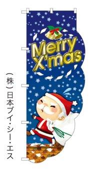 Merry X'mas 変形カットのぼり旗