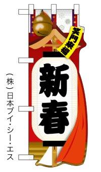 初売り 変形カット中のぼり旗 W350×H945mm