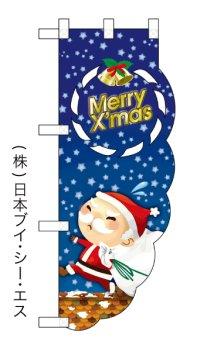 Merry X'mas 変形カット中のぼり旗 W350×H910mm