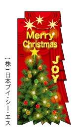 Merry Chrostmas 変形カットミニのぼり旗