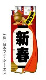 新春 変形カットミニのぼり旗