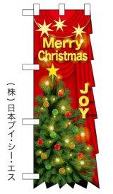 Merry Christmas 変形カット中のぼり旗 W350×H950mm