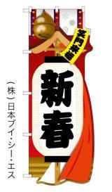 新春 変形カットのぼり旗