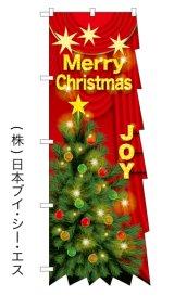 Merry Christmas 変形カットのぼり旗