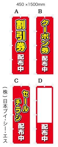 配布中 のぼり旗(450X1500mm)