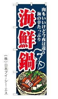 海鮮鍋 のぼり旗