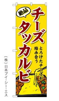 チーズタッカルビ のぼり旗
