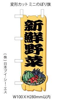 新鮮野菜 変形カットミニのぼり旗